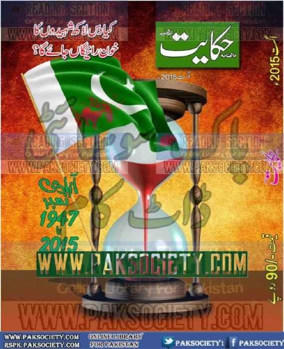 Hikayat Digest August 2015