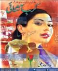 Karb E Ashnai By Tahir Javed Mughal