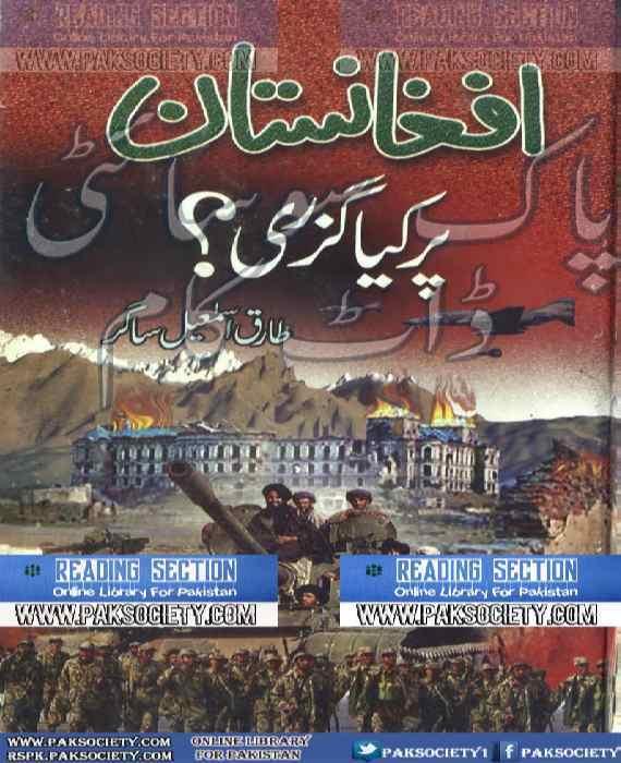 Afghansitan Per Kia Guzri By Tariq Ismail Sagar