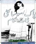 Dil Bari Mushkil Se Hara By Nuzhat Jabeen Zia