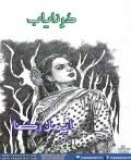 Durr E Nayab By Aimal Raza