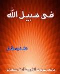 Fii SabilIllah By Fakhra Gul