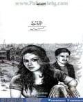 Haqeeqat By Sehar Sajid