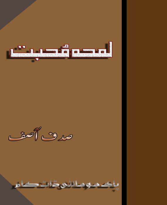 Lamha E Mohabbat By Sadaf Asif