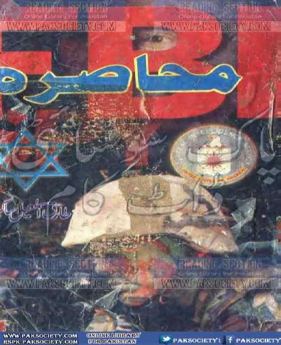 Mahasra By Tariq Ismail Sagar