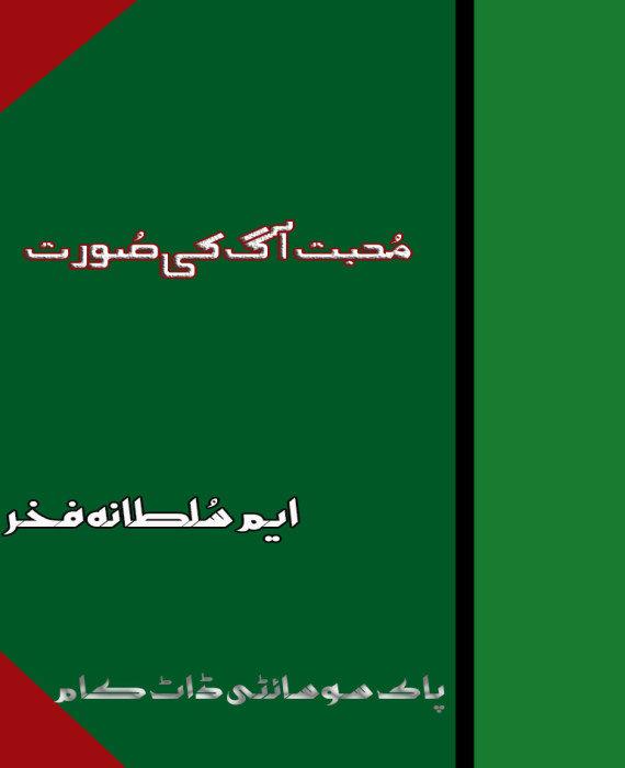 Mohabbat Aag Ki Soorat By M Sultana Fakhar