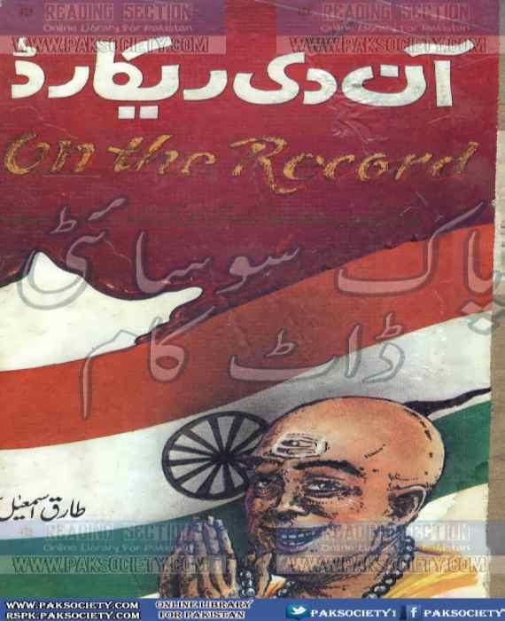 On The Record By Tariq Ismail Sagar