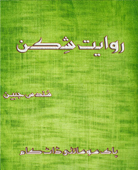 Rawayat Shikan By Sundas Jabeen