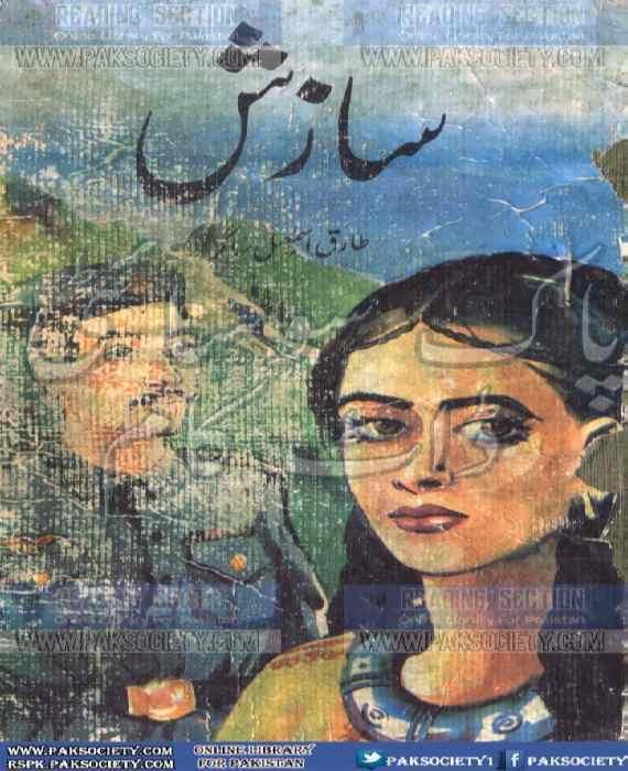 Sazish By Tariq Ismail Sagar