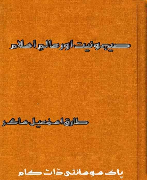 Sehooniat Aur Aalam e Islam By Tariq Ismail Sagar