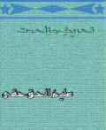 Tahreek E Mazahamat By Aleem Ul haq Haqi
