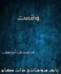 Wuqat By Sadaf Asif