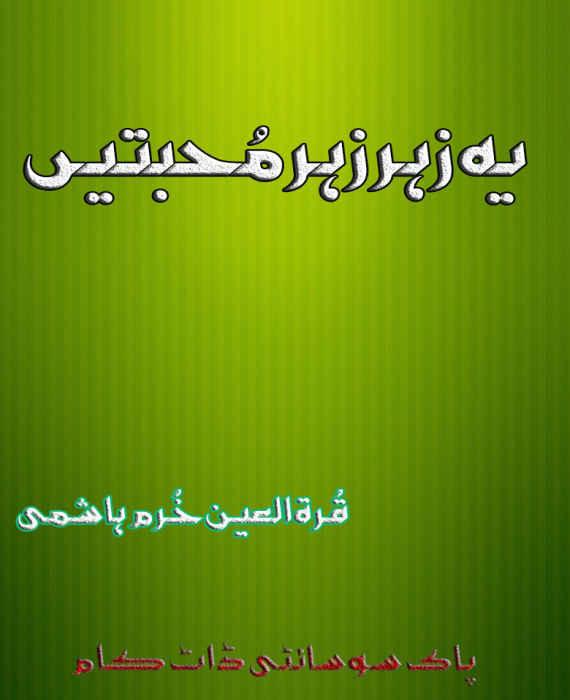 Ye Zehar Zehar Mohabbaten By Qurat Ul Ain Khurram Hashmi