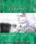 Zuban Daraz By Sadaf Asif