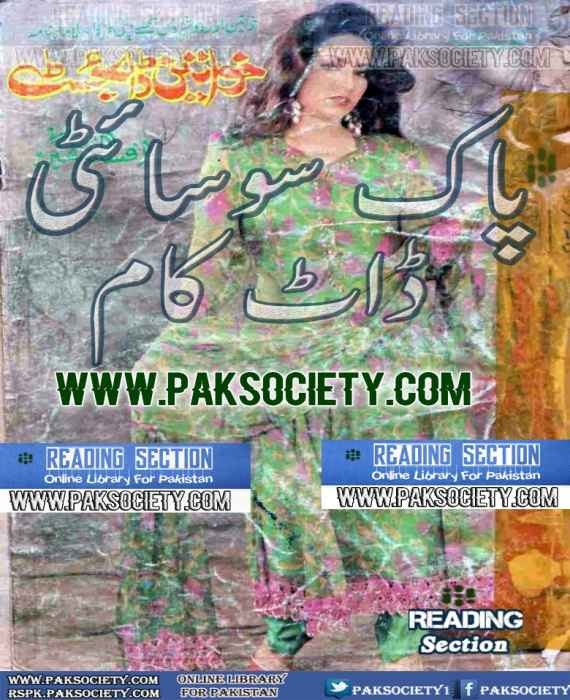 Khawateen Digest October 1997 « Khwaateen Digest « Monthly