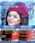 Pakeezah Digest December 2015