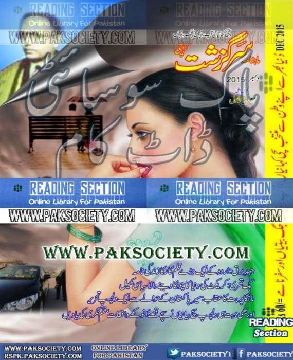 Sarguzasht Digest December 2015