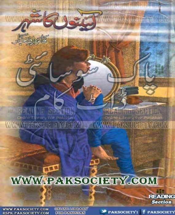 Aino Ka Shehar By Faiza Iftikhar