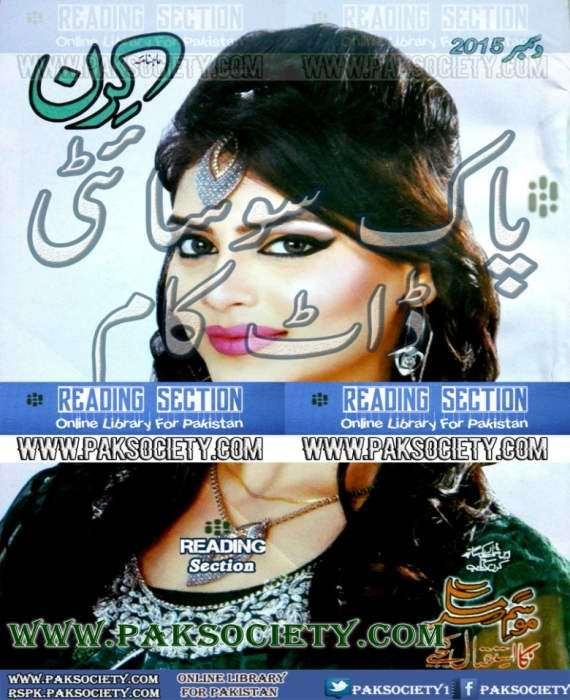 Kiran Digest December 2015