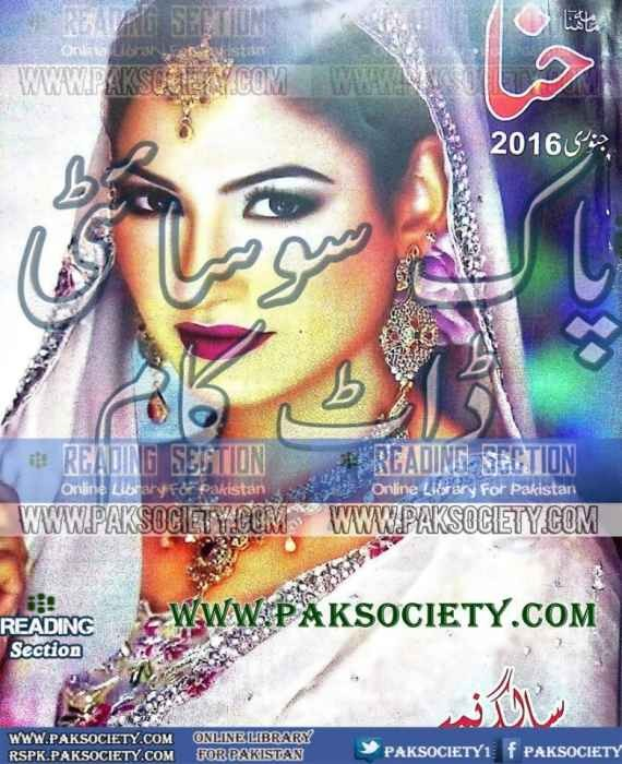 Aanchal Digest January 2016 Paksociety Pdf