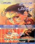 Supreme Force Part 1 By Mazhar Kaleem M.A
