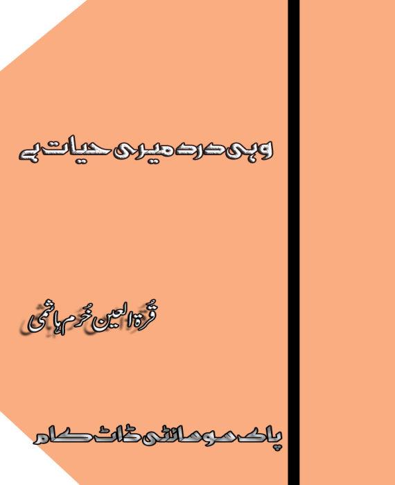 Wohi Dard Meri Hayat He By Qurat Ul Ain Khurram Hashmi