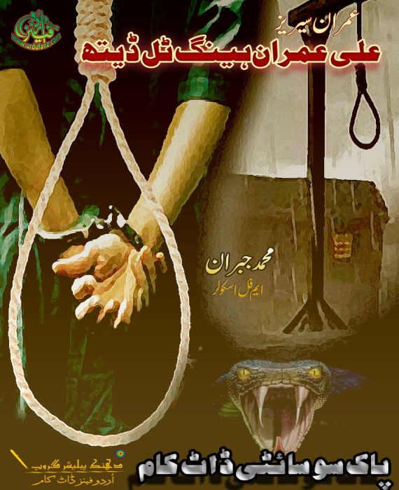 Ali Imran Hang Till Death By Muhammad Jabran (Imran Series)