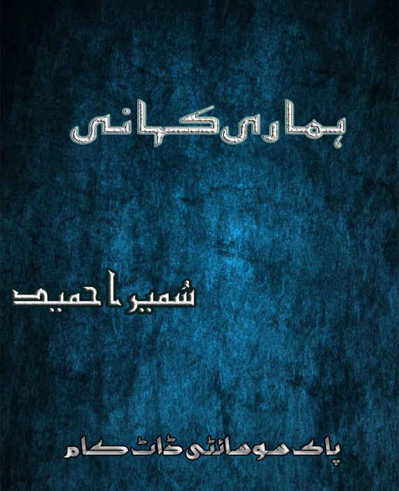 Hamari Kahani By Sumera Hameed
