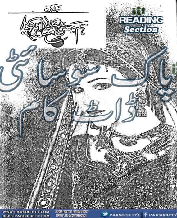 Hum Jashan E Eid Manaen Kia By Anila Kiran