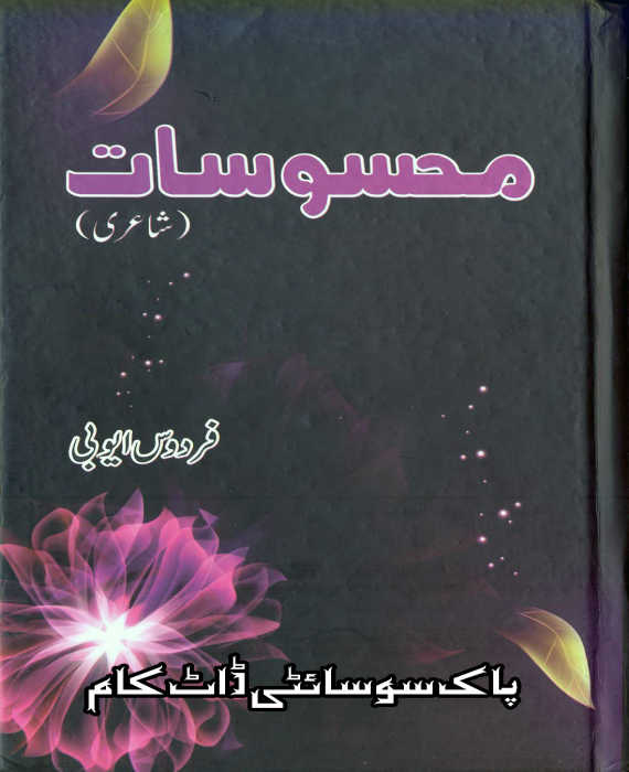 Mehsoosat By Firdos Ayubi