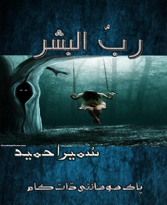 Rab Ul Bashar By Sumera Hameed