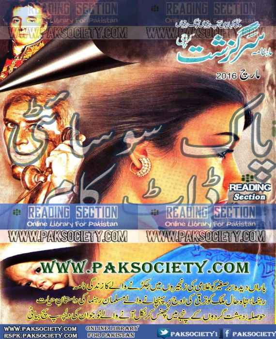 Sarguzasht Digest March 2016