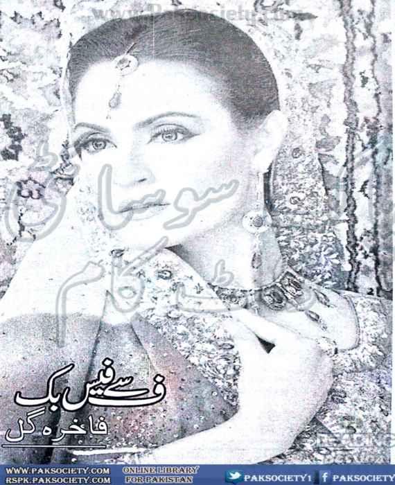Fay Se Facebook By Fakhra Gul
