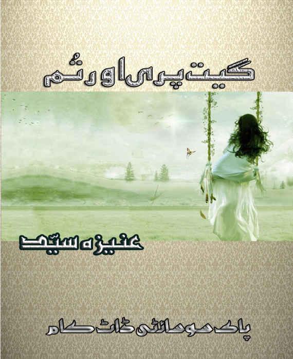 Geet Pari Aur Tum By Aneeza Syed