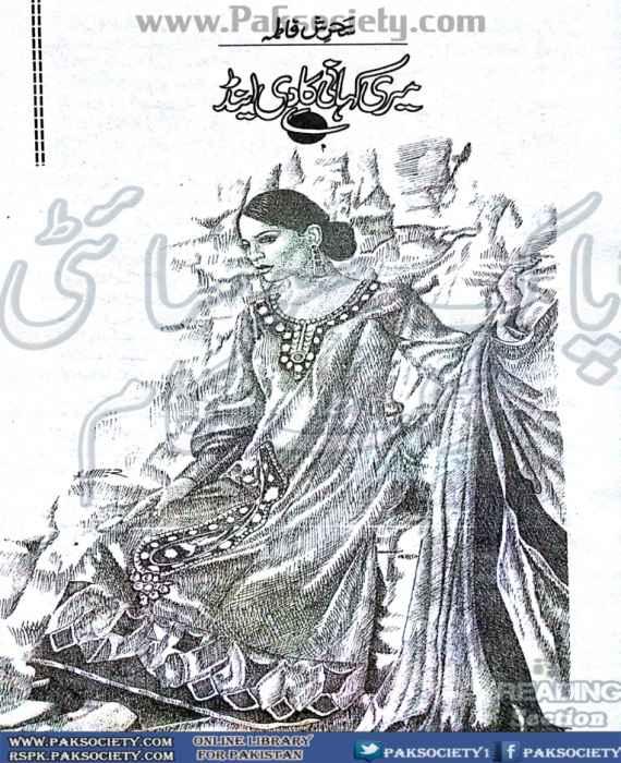Meri Kahani Ka The End By Sehrish Fatima