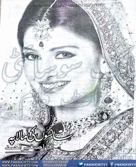 Sanso Ki Malla Pay By Iqra Sagheer Ahmed