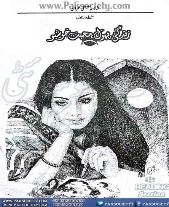 Zindagi Phool Muhabbat Khushboo By Shazia Mustafa Imran