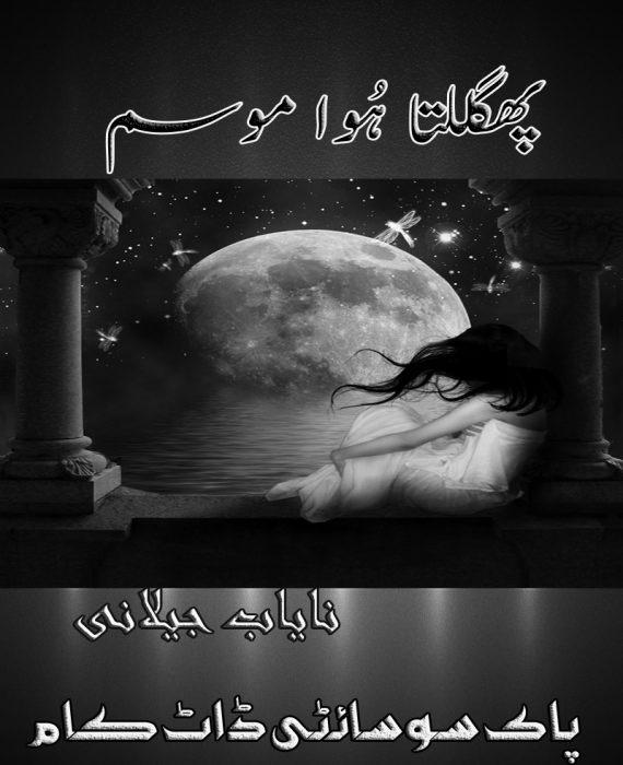 Pighlta Hua Mosam By Nayab Jillani