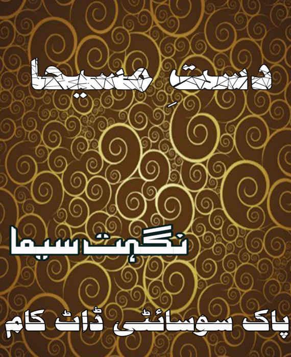 Dast E Maseeha By Nighat Seema