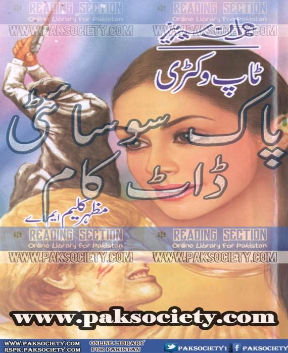 Top Victory Part 2 By Mazhar Kaleem M.A