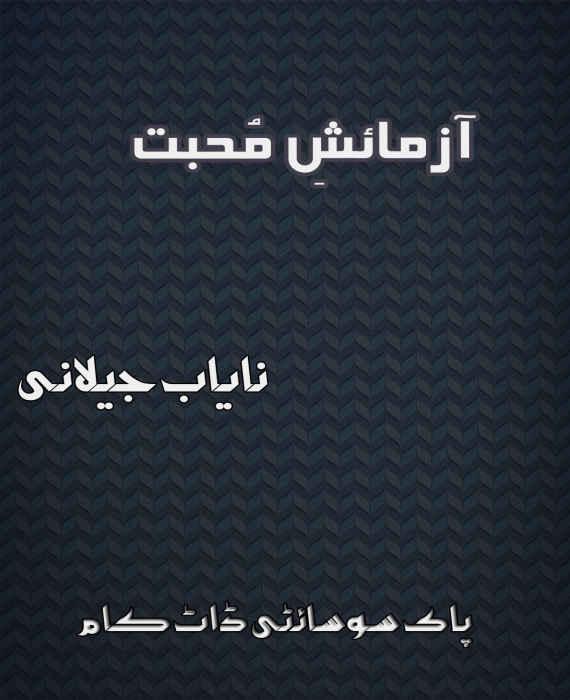 Aazmaish E Mohabbat By Nayab Jillani