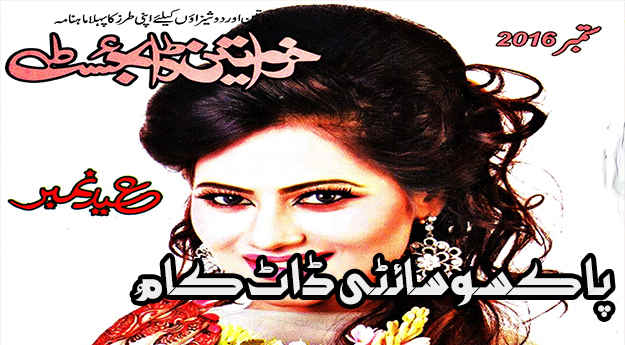 Khawateen Digest September 2016