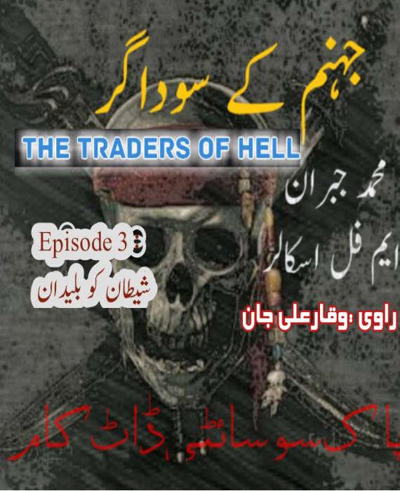 Jahanum Kay Sodagar Episode 03 By Muhammad Jabran