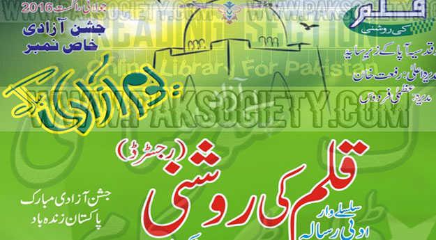 Qalam Ki Roshni Digest July & August 2016