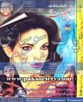 Sarguzasht Digest February 2017