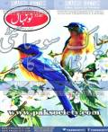 Hamdard Naunehal April 2017