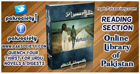 Zindagi Kay Haseen Rang Episode 4 By Reema Noor Rizwan
