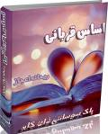 Asas E Qurbani By Rehana Ejaz