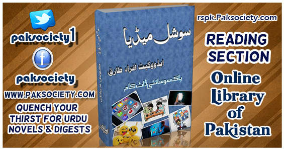 Social Media By Iqra Tariq