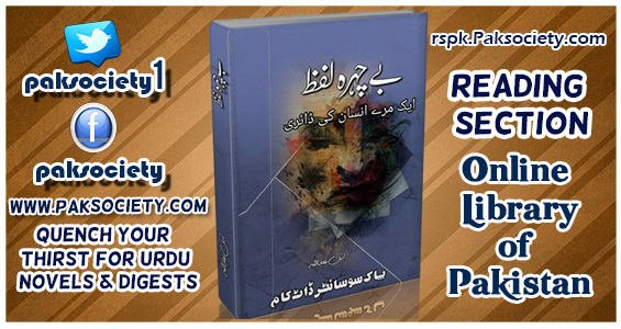 Be Chehra Lafz By Ibn E Abdullah